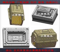 塑胶PC窝模具透明饲养盒模具塑胶透明动物笼