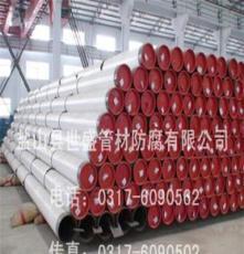 供应河北世盛河北世盛专业加工钢管3pp防腐