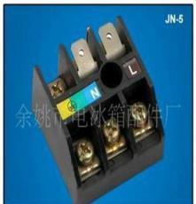 冰箱冷柜配件、接線端子盒jn-5