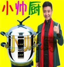 供應小帥廚xsc-34彩色電熱鍋 加高電熱鍋 加厚電熱鍋