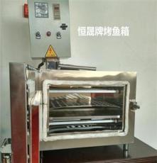 供應西藏烤魚專用烤爐價格 商用智能紅外線烤魚箱
