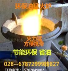 甲醇專用猛火爐四川高旺廠家批發、久燒不變形
