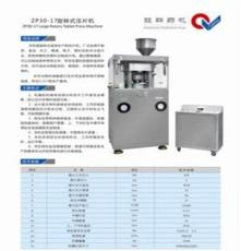 ZP30-17旋转式压片机