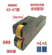 數控車床雙輪網紋滾花刀高硬度30度45度0.6MM網紋壓花刀