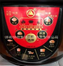 電壓力鍋廠家 電壓力鍋批發 電壓力鍋批發銷售 電飯煲 電飯鍋