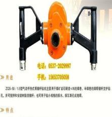 MQS-50-1.7 气动手持式帮锚杆钻机较大的供应商
