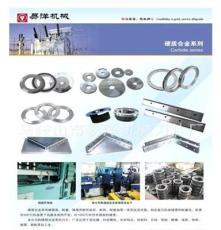 供應縱剪機圓刀片 滾剪機圓刀片 硬質合金 SKD-11等優質材料