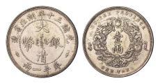 华豫之门报名参加微信鉴定 征集大清银币曲