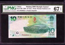 赏析关于四版币1990年2元绿幽灵纸币介