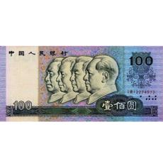 具有收藏意义的第四套人民币1980年5元
