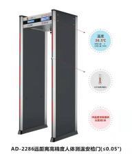 紅外測溫型安檢門 人體測溫安檢門