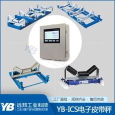 YB-ICS輸送帶計量秤 輸送機電子秤