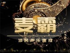 大慶流行音樂家學會