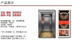西安電梯廣告發布西安小區寫字樓電梯廣告