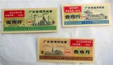 廣東省糧票在線拍賣找哪家公司