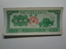 解放軍糧票快速銷售征集評估