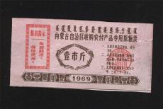 內蒙古糧票哪里正規快速拍賣