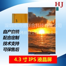 4.3寸IPS液晶屏480x800豎屏窄邊框HJ4308-03