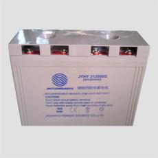金源環宇蓄電池JYHY122500閥控式12V250AH
