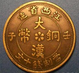 2020年哪里收購大清銅幣當二十文