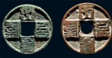 國內元朝錢幣鑒定專家