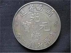 近期湖南省光绪元宝交易收购的地方