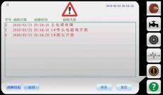 青島創德環保科技火花探測及熄滅系統W200