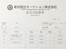 日本东京国立国际拍卖公司征集微信