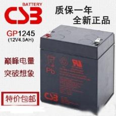 CSB蓄电池GP12500 12V50AH渠道价格