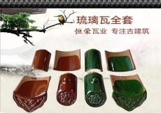 重慶哪里有琉璃瓦批發