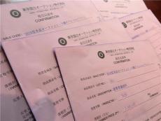 日本东京国立国际拍卖公司中国征集部