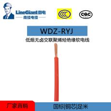 WDZ-RYJF輻照交聯低煙無鹵電線