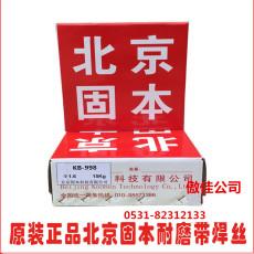 北京固本KB-998耐磨堆焊焊丝 碳化钨焊丝