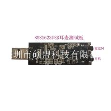 USB麥克風方案SSS1623中文設計方案