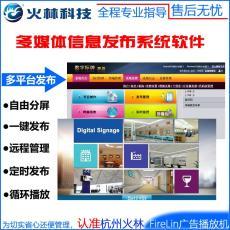 广告机BS数字标牌信息发布系统软件X86安卓