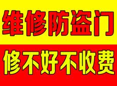 济南修门公司 济南拆装防盗门 玻璃门维修