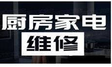青島李滄區樂兒寶燃氣灶售后電話