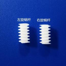 廠家現貨供應塑料POM注塑蝸桿左旋蝸桿