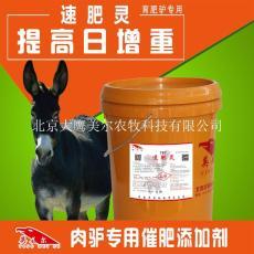 驢飼料廠家驢飼料品牌醉好的驢預混料