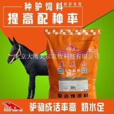養驢用什么飼料繁殖發育期種驢飼料