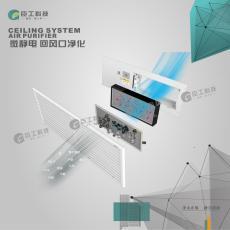 臣工中央空气净化器CGW系列静电净化技术