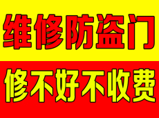 济南修防盗门中心 济南修室内门
