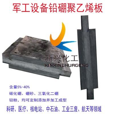 铅硼聚乙烯板作用 铅硼聚乙烯板定制