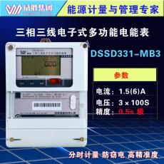 威勝DSSD331-MB3三相三線多功能Modbus電表
