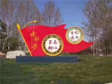 社会主义核心价值观标识牌中国梦宣传栏