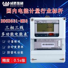 威胜DSSD331-MB三相三线电子式多功能电能表