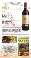 江门红葡萄酒公司