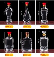 晶白料500ml玻璃酒瓶厂家