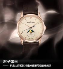 芜湖二手积家手表回收今日报价 值得收藏