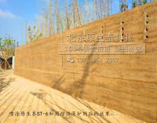 原生泰ST6固化土加固增強保護劑不改變底色